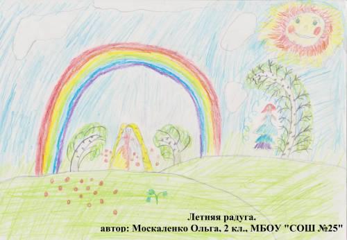 Москаленко Ольга 2 класс СОШ №25 Летняя радуга. Номинаци...